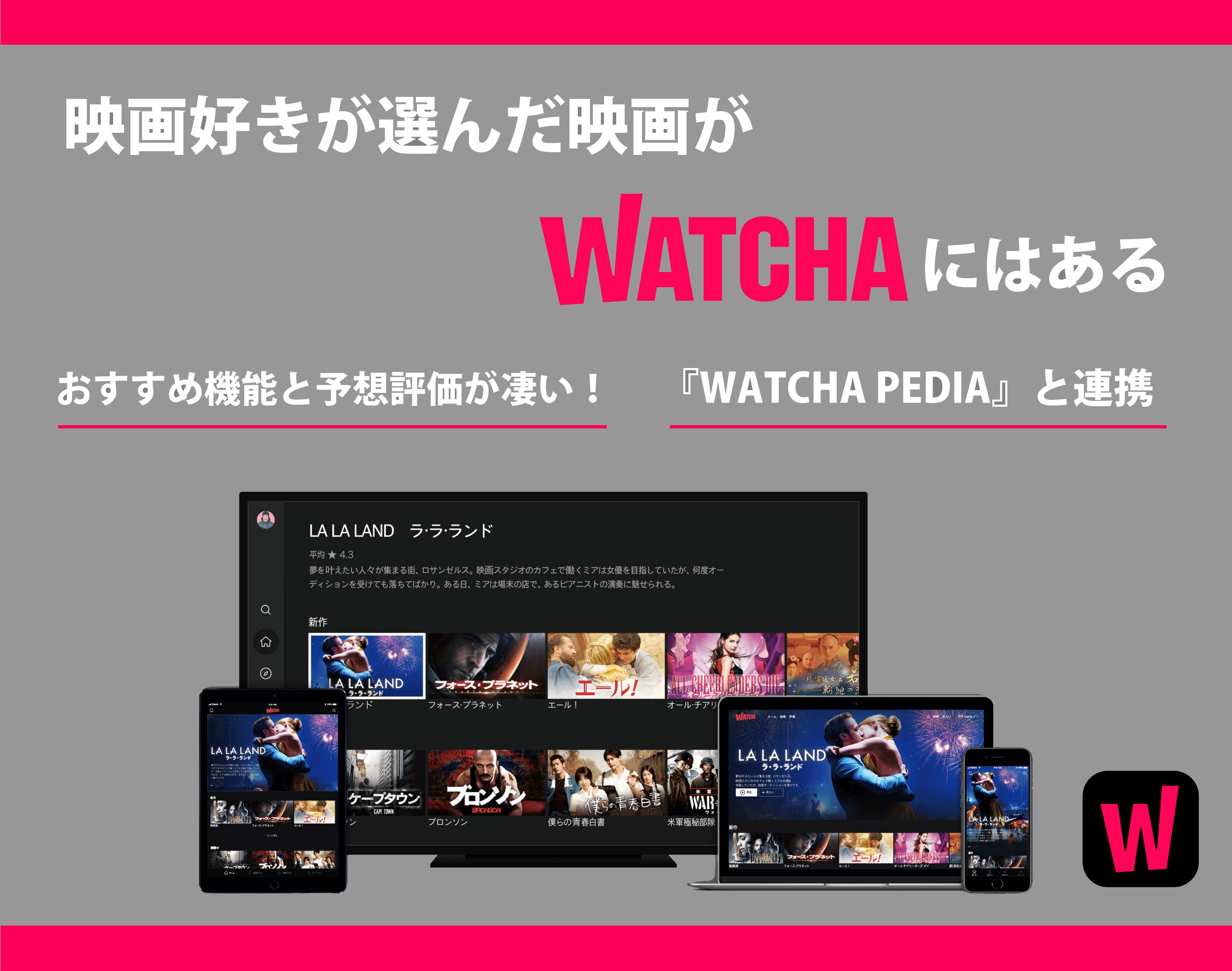 WATCHA サービス説明 SP