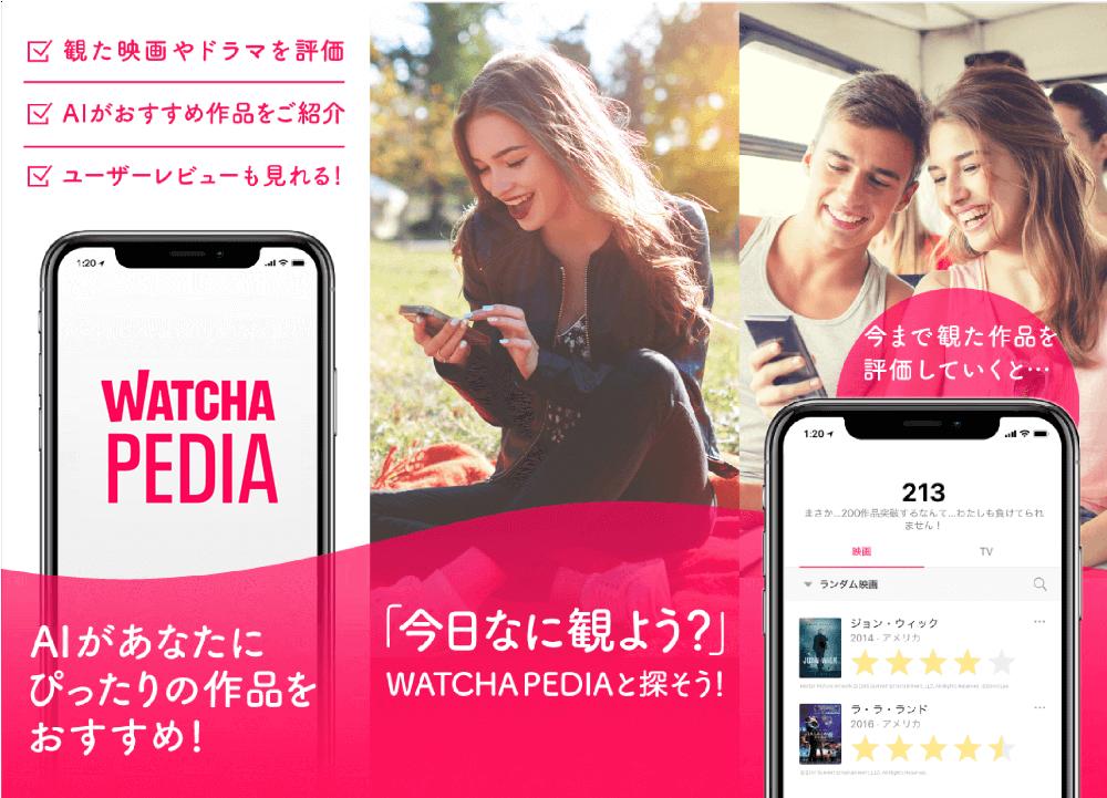 WATCHA PEDIA サービス説明 sp